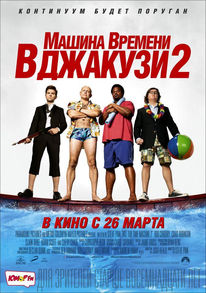 плакат фильма постер локализованные Машина времени в джакузи 2