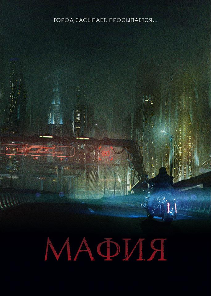 плакат фильма постер локализованные Мафия: Игра на выживание