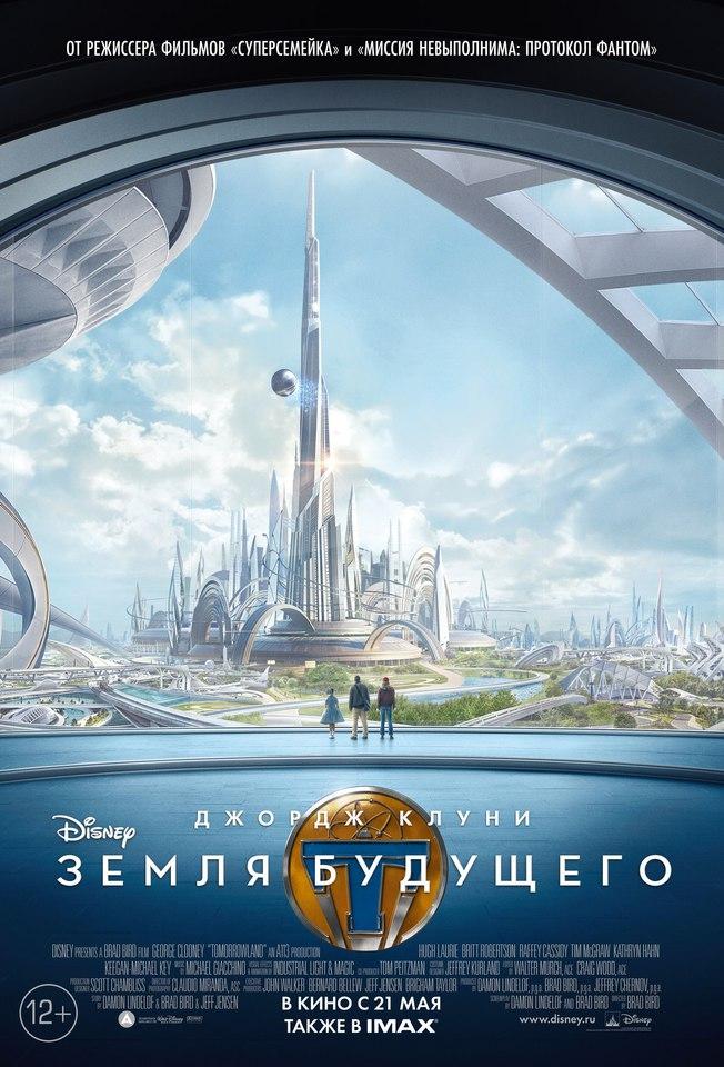 плакат фильма постер локализованные Земля будущего