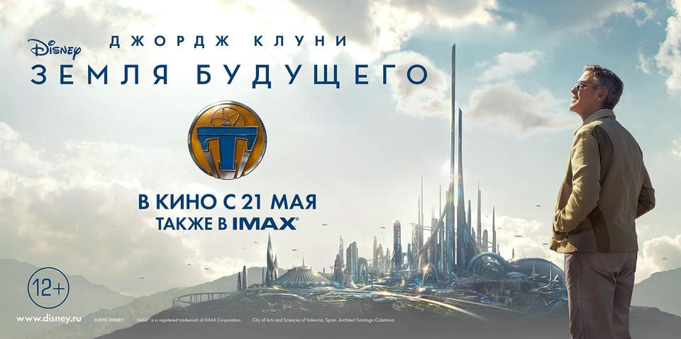 плакат фильма баннер локализованные Земля будущего