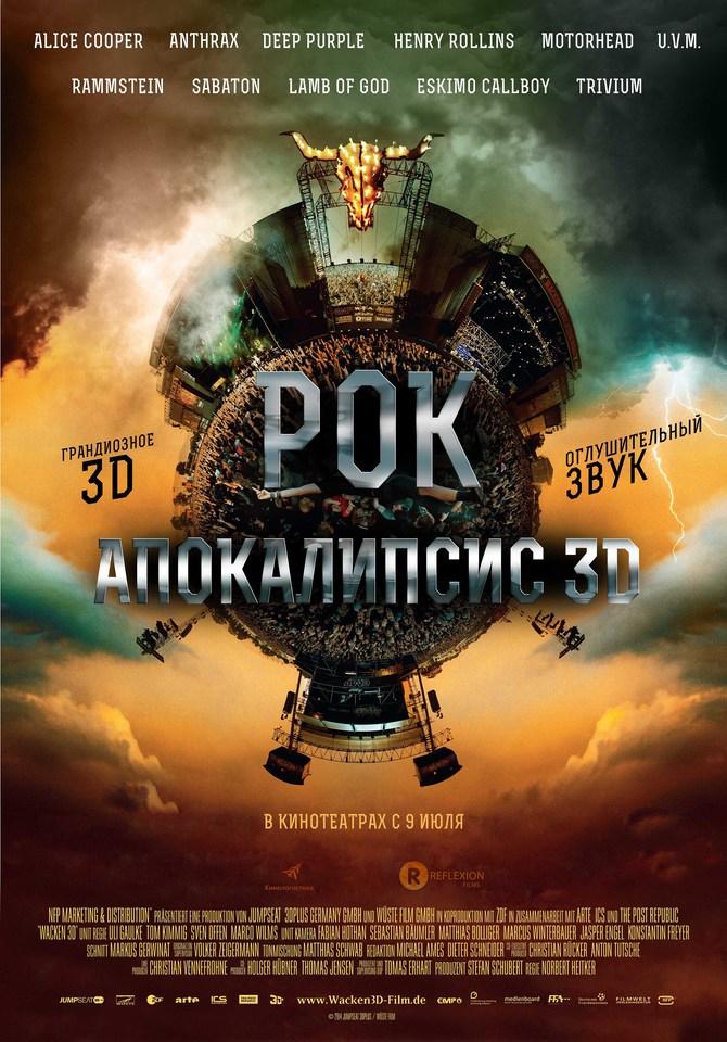 плакат фильма постер локализованные Рок Апокалипсис 3D