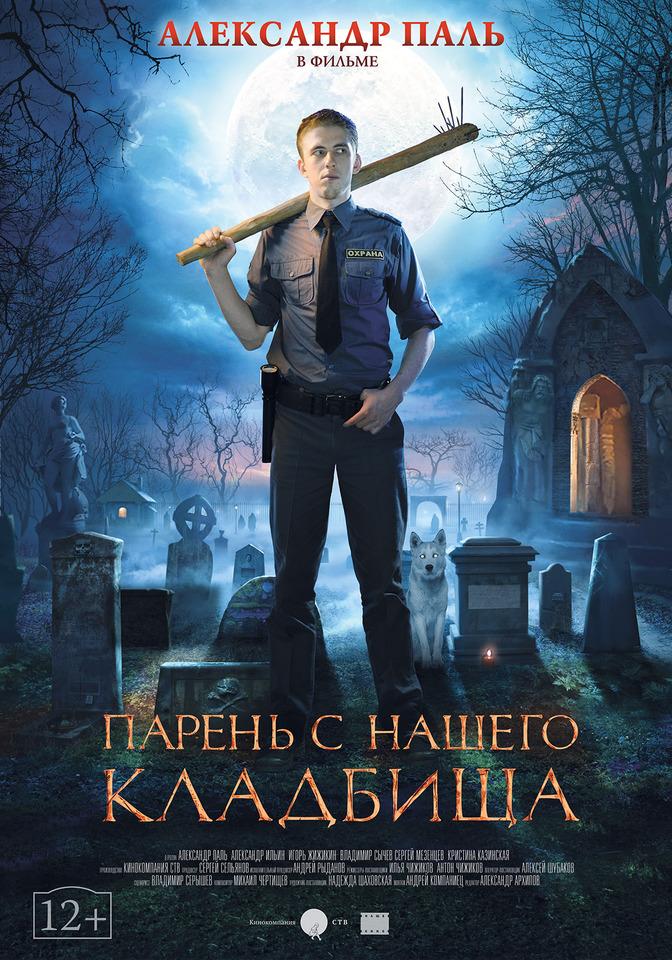 плакат фильма постер Парень с нашего кладбища