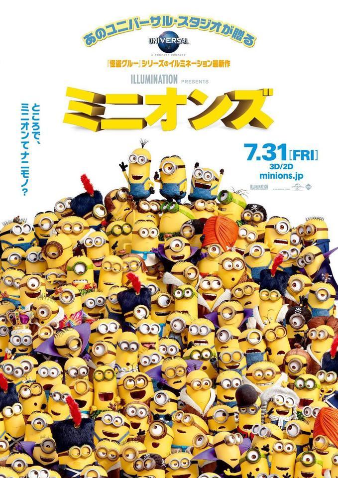 плакат фильма постер Миньоны