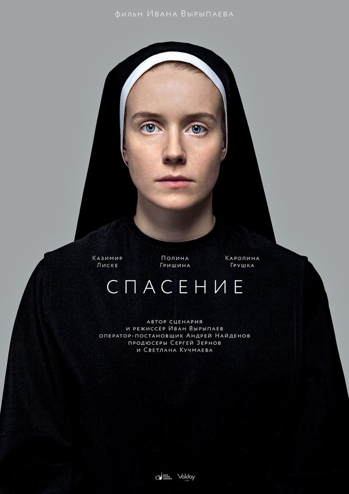 плакат фильма постер Спасение