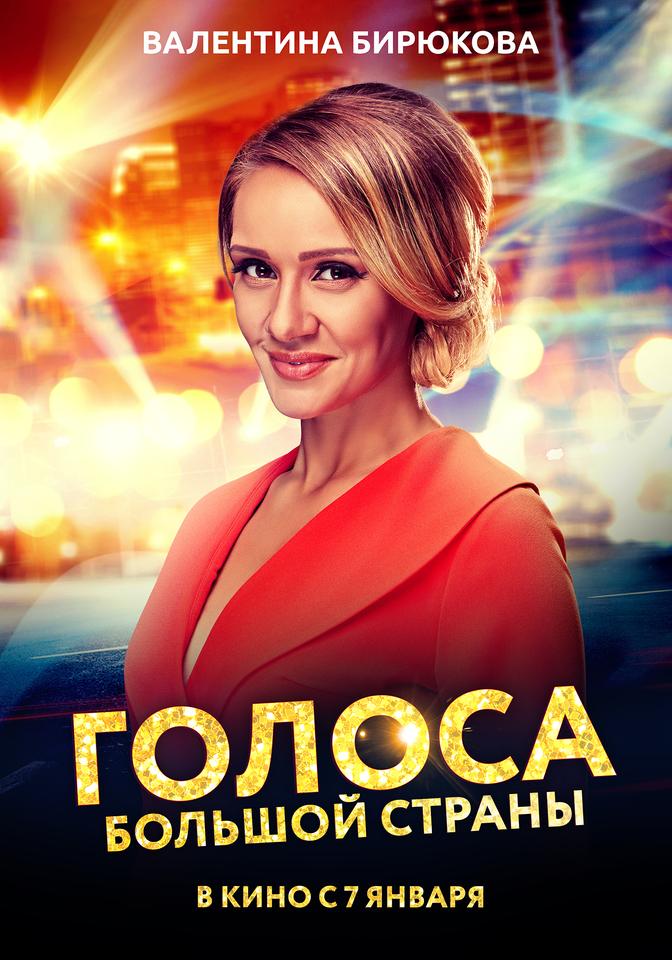 плакат фильма характер-постер Голоса большой страны