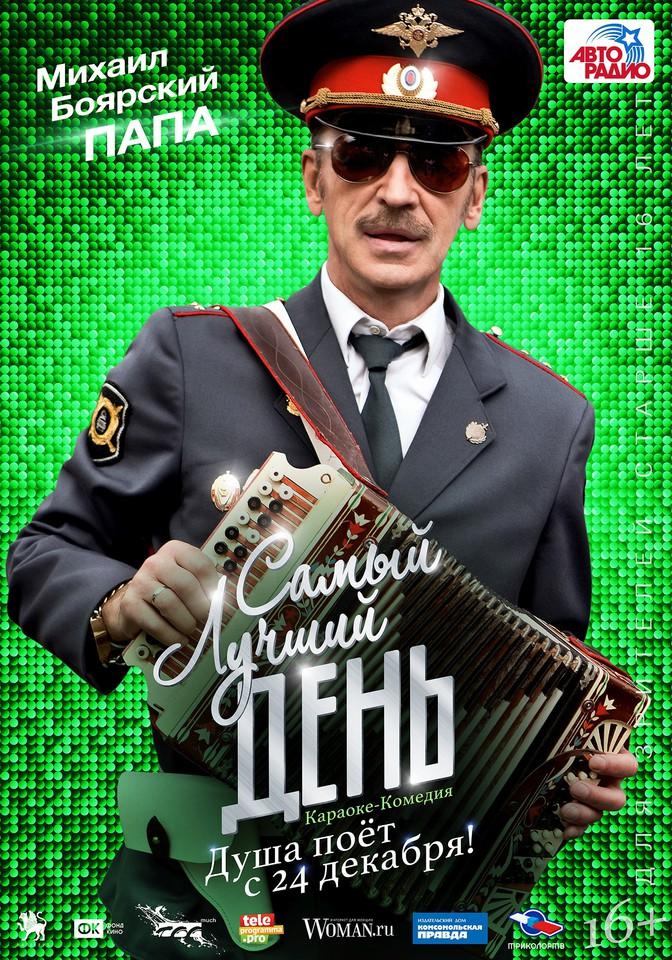плакат фильма характер-постер Самый лучший день