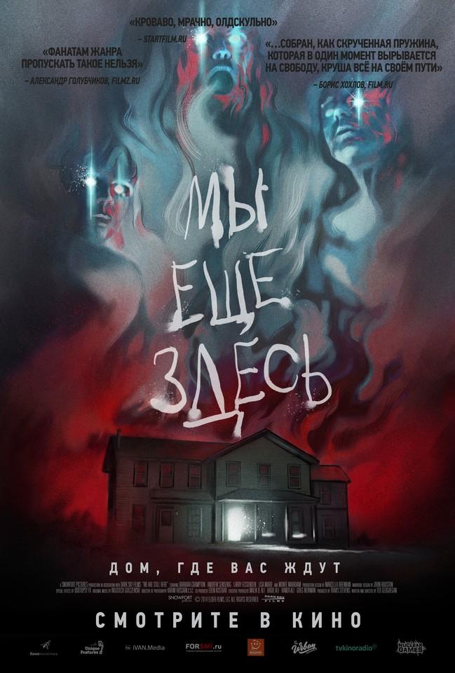 плакат фильма постер локализованные Мы еще здесь