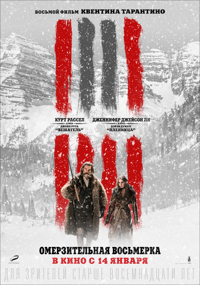 плакат фильма характер-постер локализованные Омерзительная восьмерка