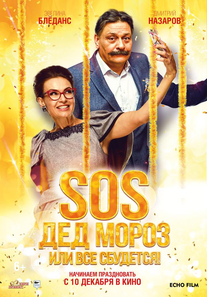 плакат фильма характер-постер SOS, Дед Мороз или Все сбудется!