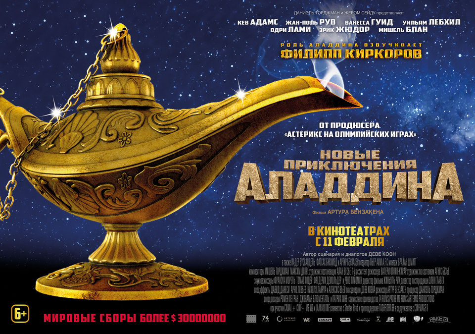 плакат фильма биллборды локализованные Новые приключения Аладдина