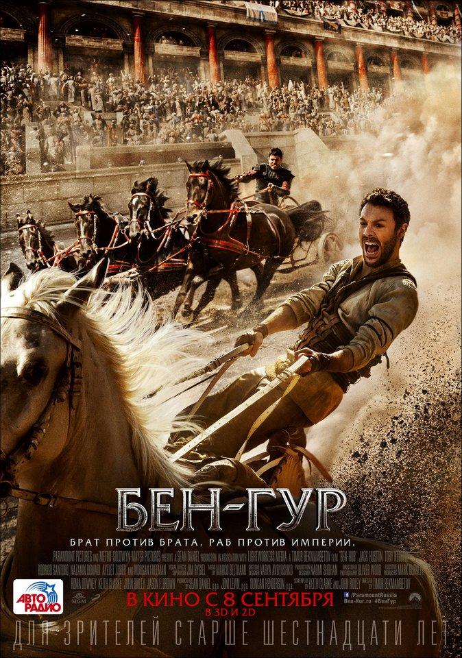 плакат фильма постер локализованные Бен-Гур