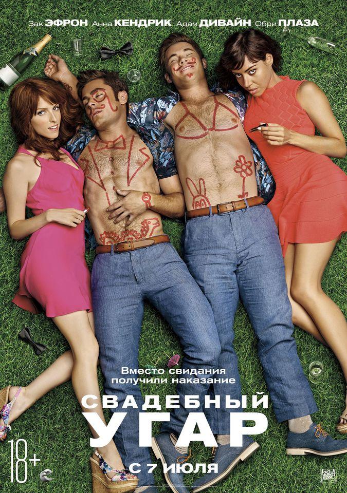 плакат фильма постер локализованные Свадебный угар