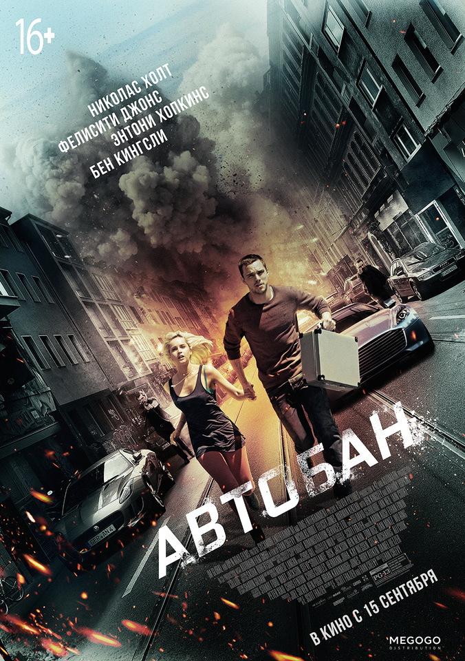 плакат фильма постер локализованные Автобан