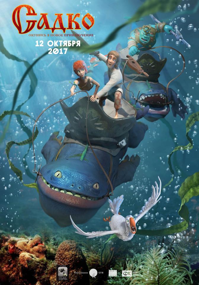 плакат фильма постер Садко