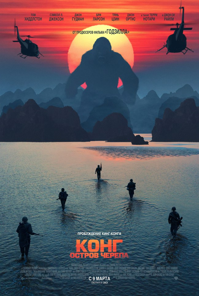 плакат фильма постер локализованные Конг: Остров Черепа