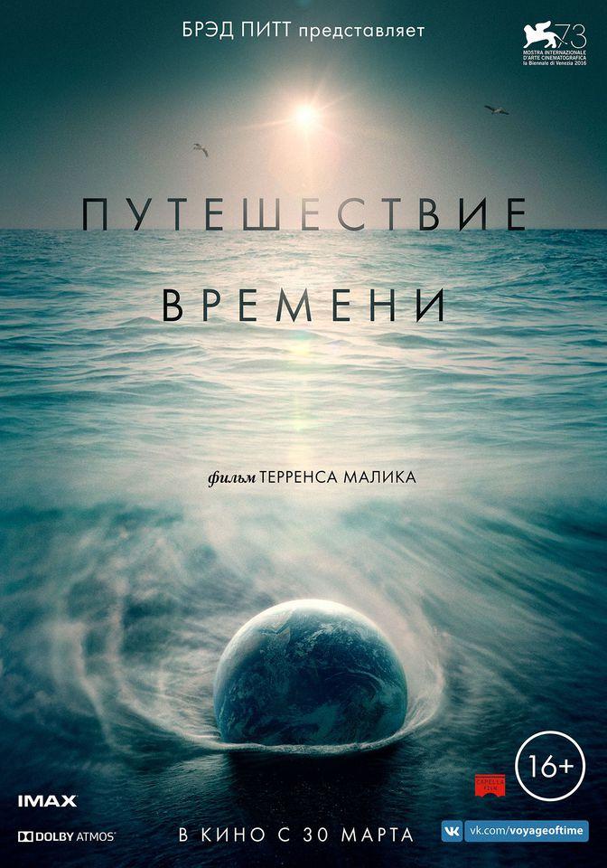 плакат фильма постер локализованные Путешествие времени