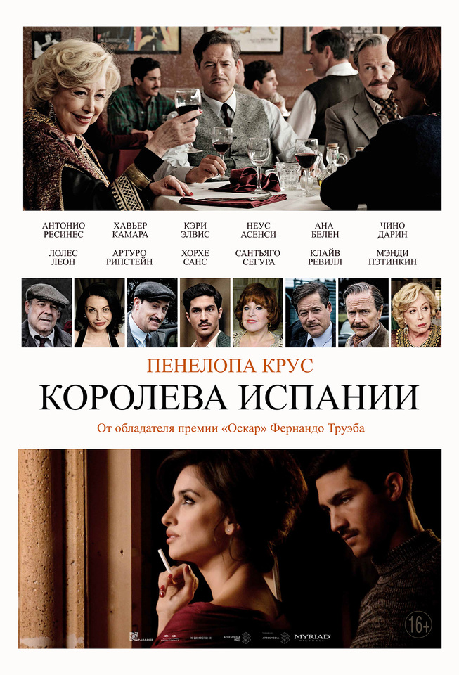 плакат фильма постер локализованные Королева Испании