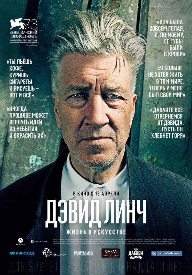 плакат фильма постер локализованные Дэвид Линч: Жизнь в искусстве