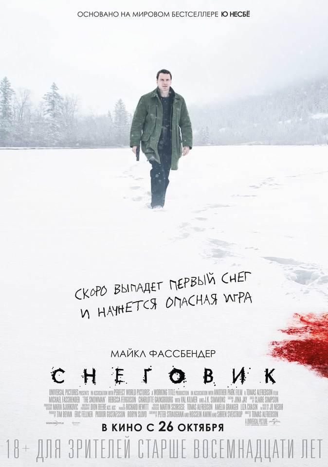плакат фильма локализованные постер Снеговик
