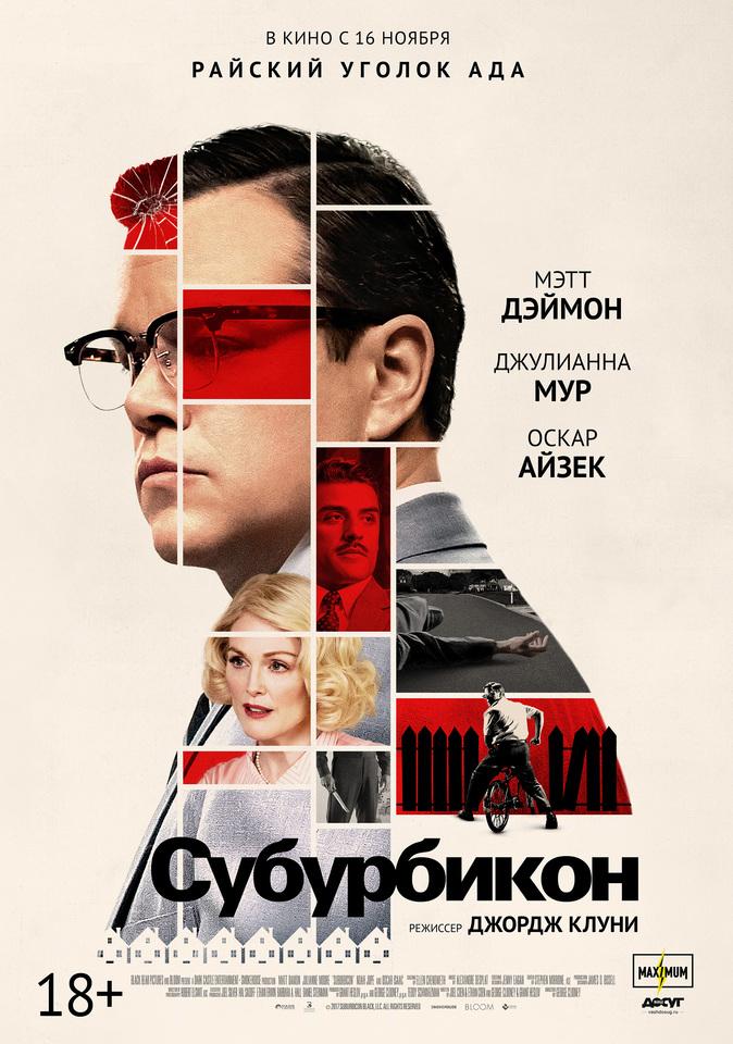 плакат фильма постер локализованные Субурбикон