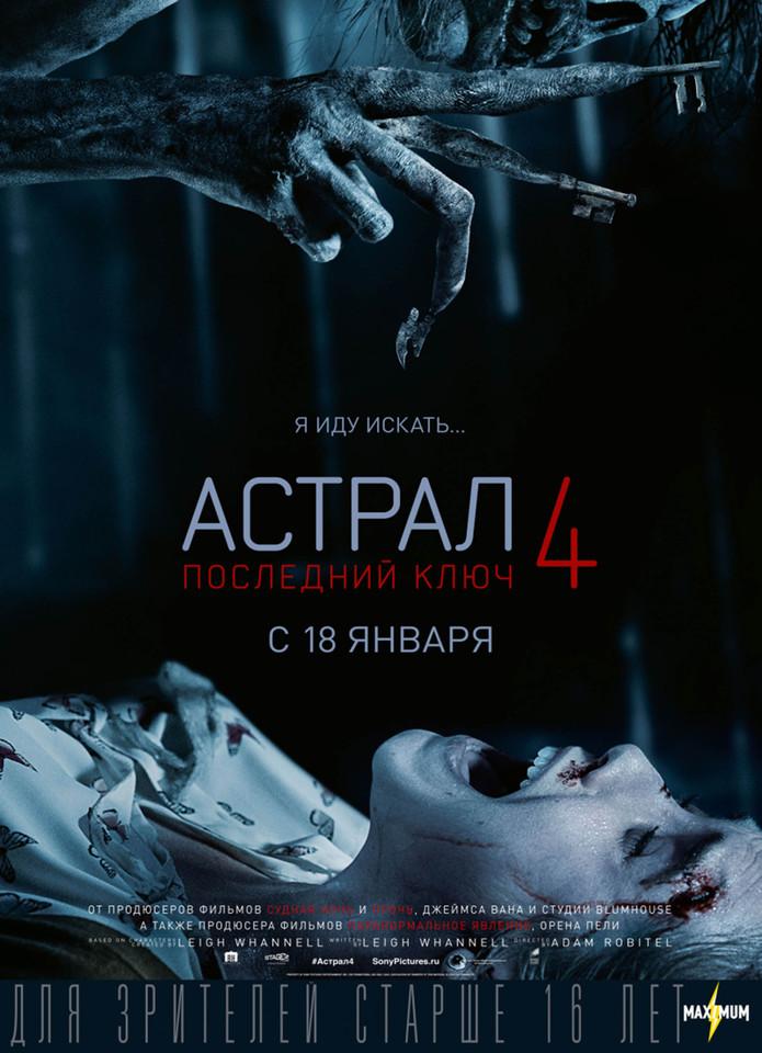плакат фильма постер Астрал 4: Последний ключ