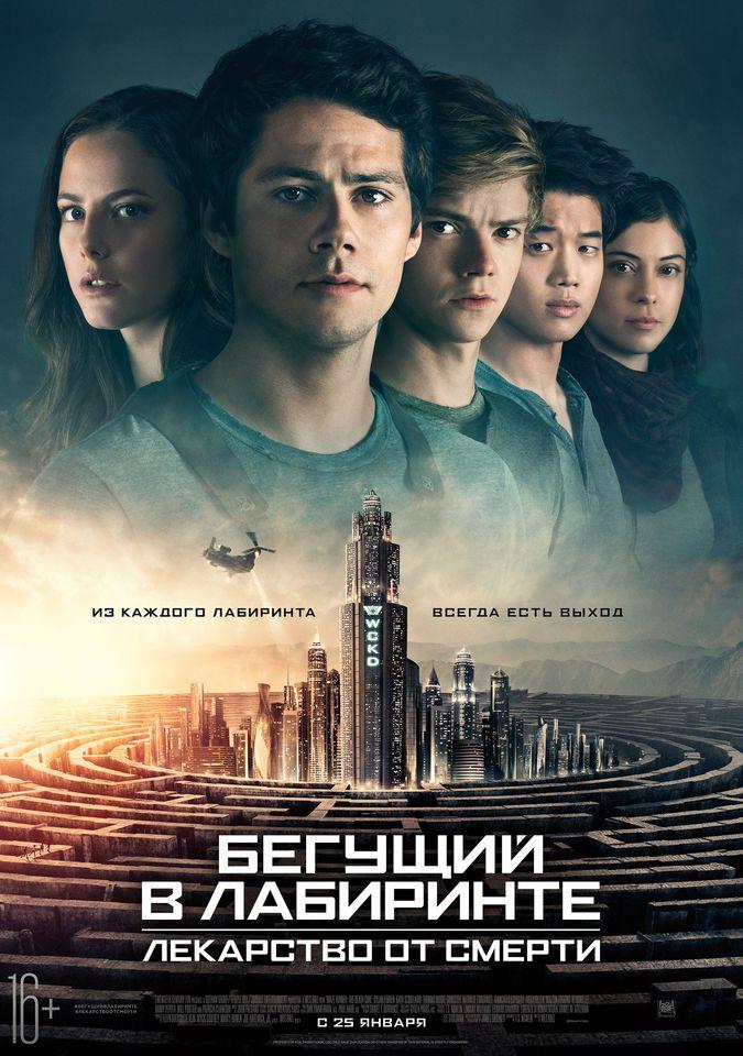 плакат фильма постер Бегущий в лабиринте: Лекарство от смерти