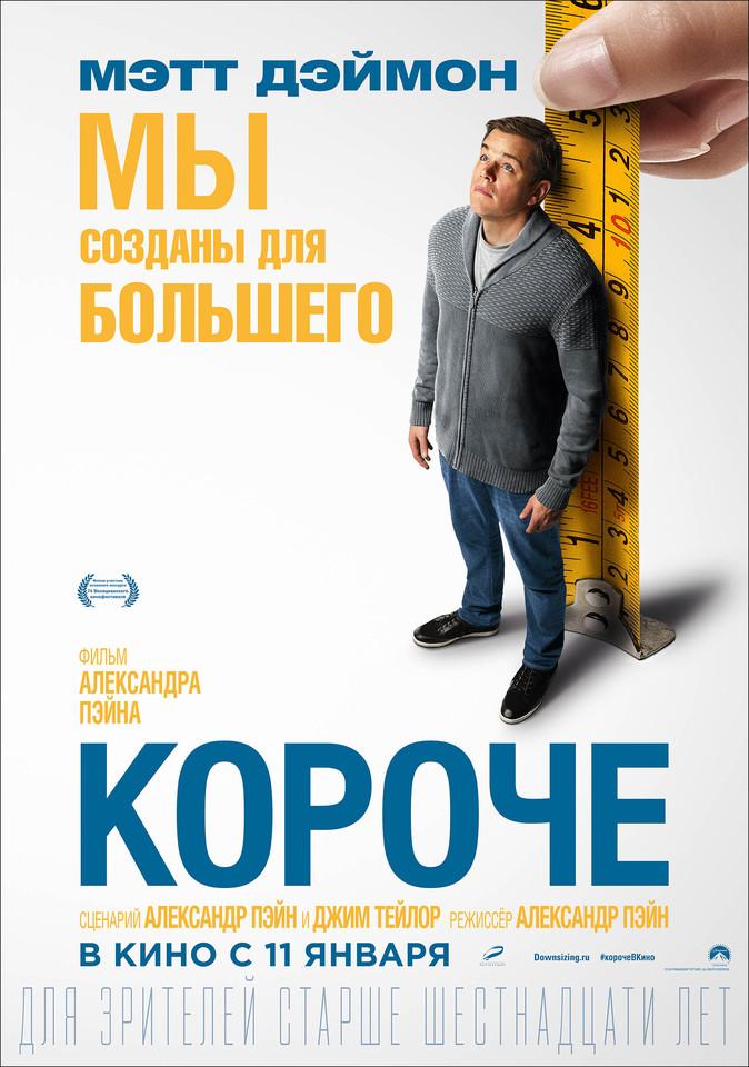 плакат фильма постер Короче