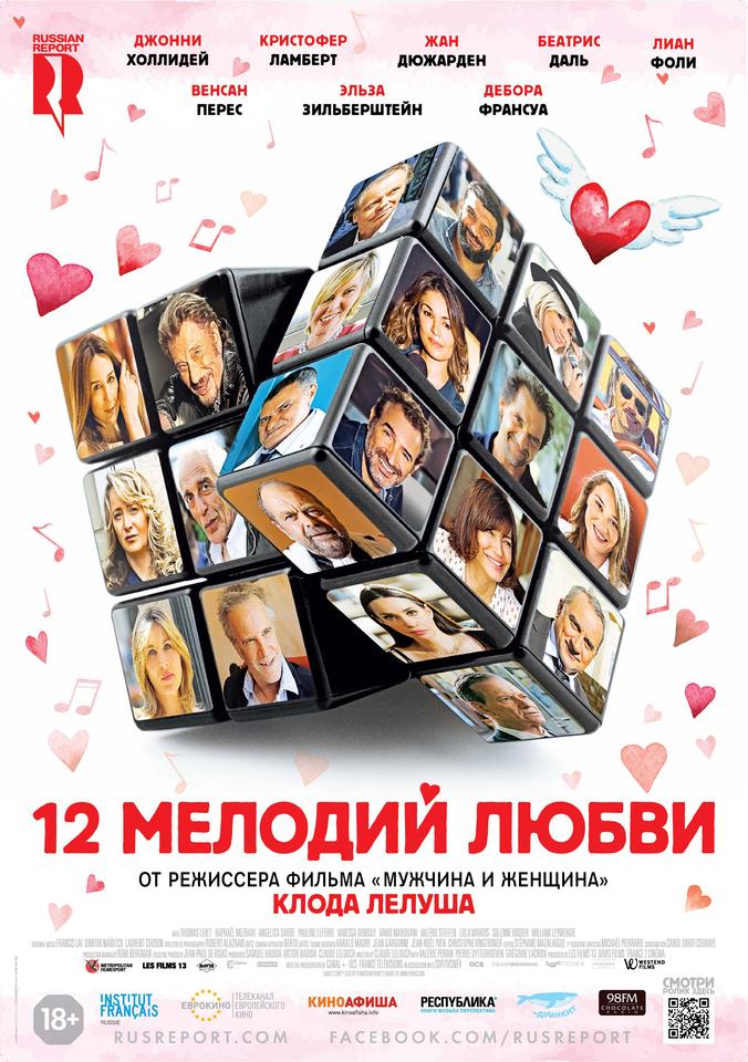 плакат фильма постер 12 мелодий любви