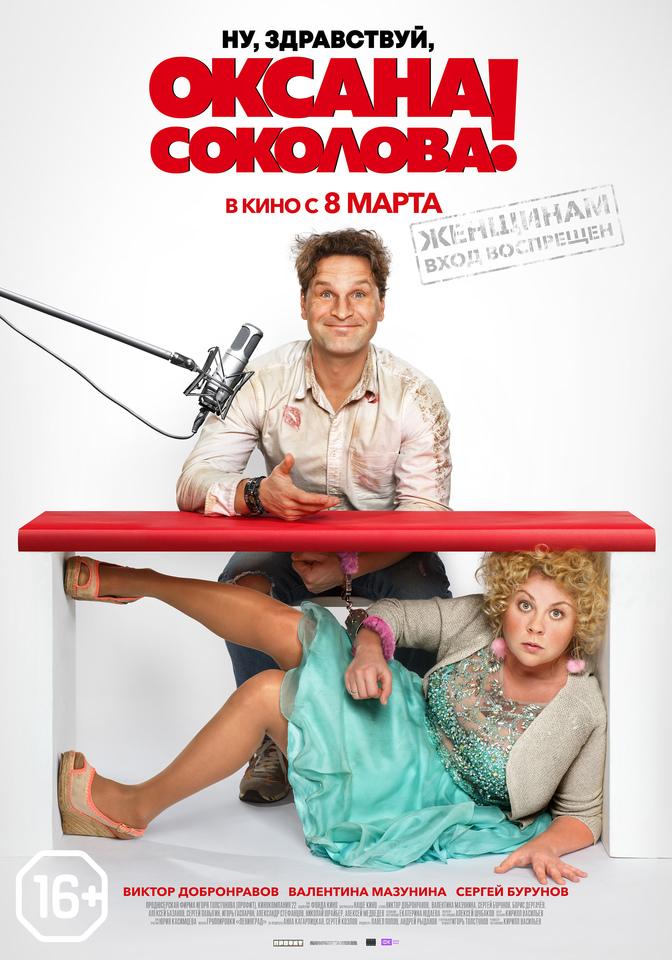 плакат фильма постер Ну, здравствуй, Оксана Соколова!