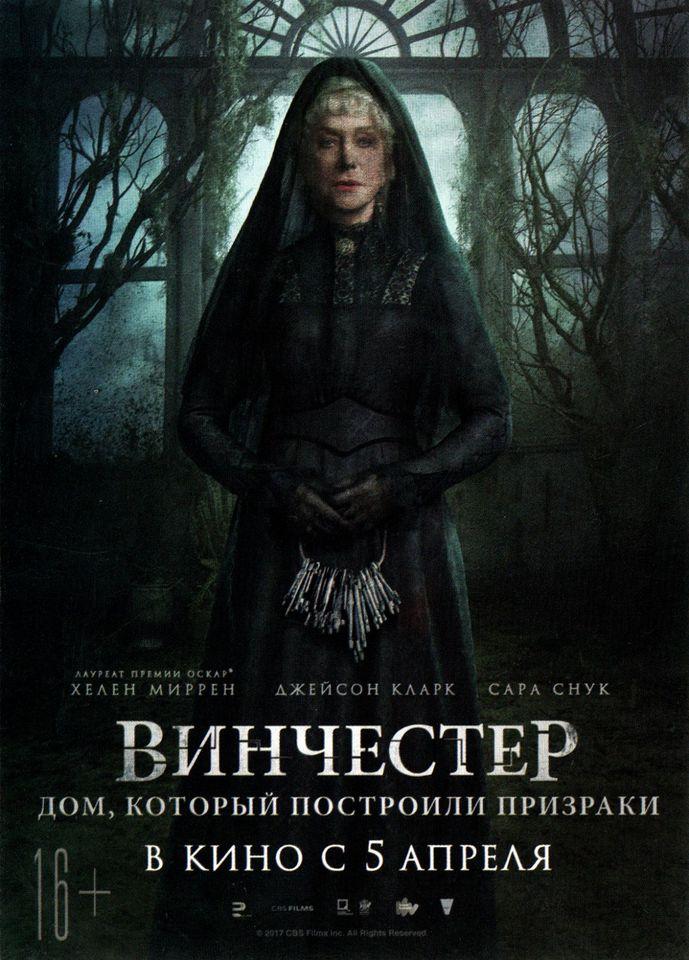 плакат фильма постер Винчестер. Дом, который построили призраки