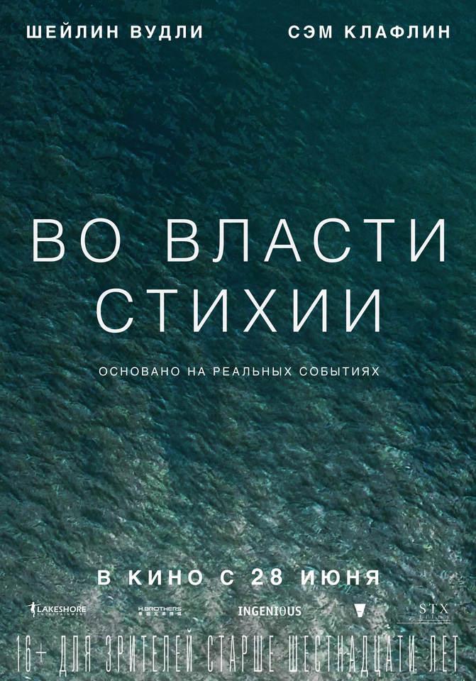 плакат фильма постер Во власти стихии