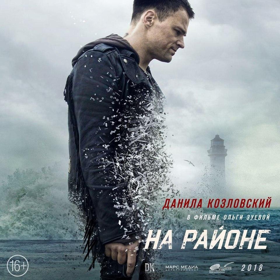 плакат фильма постер На районе Данила Козловский,