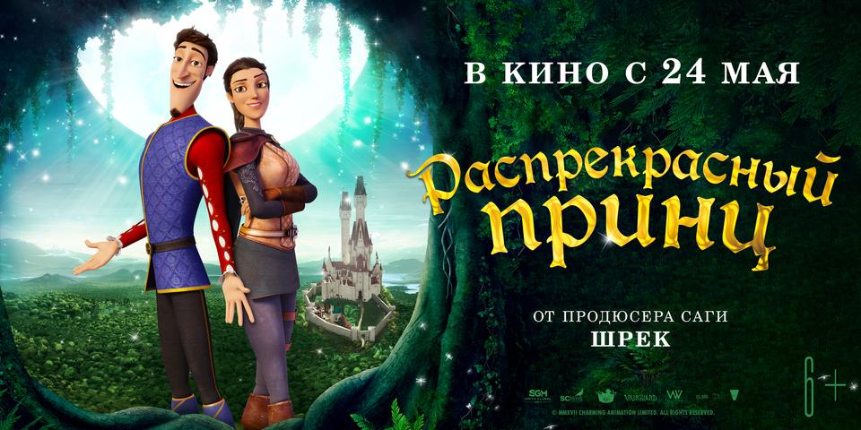 плакат фильма биллборды постер локализованные Распрекрасный принц