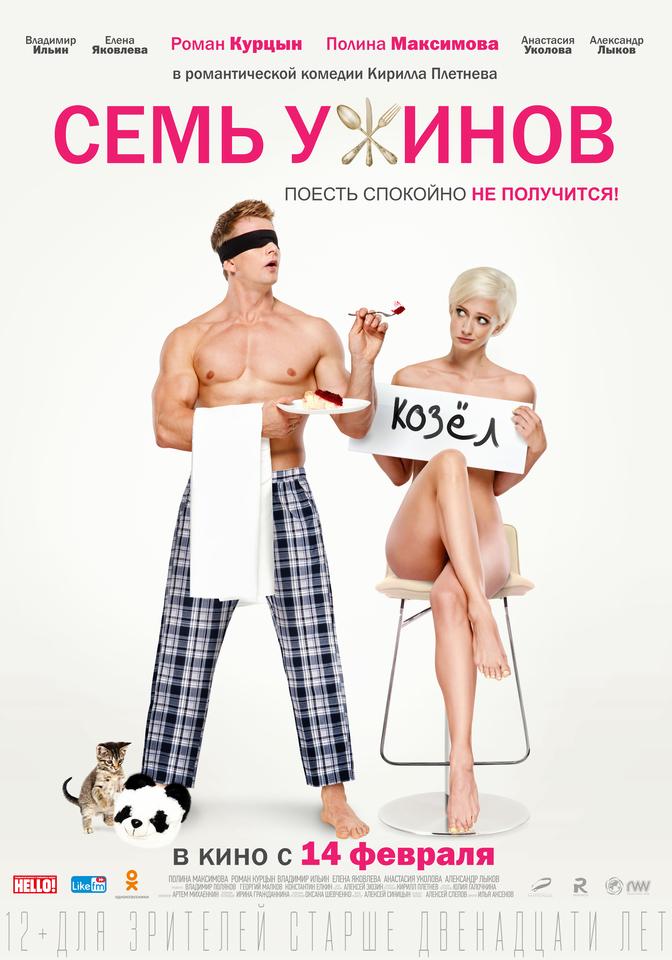 плакат фильма постер Семь ужинов