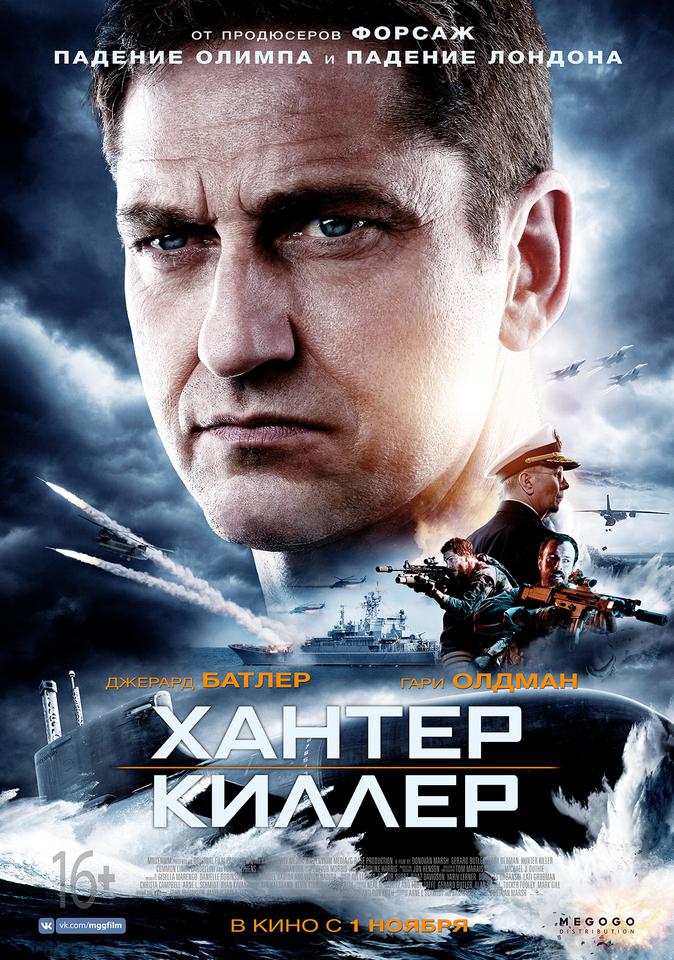 плакат фильма постер Хантер киллер