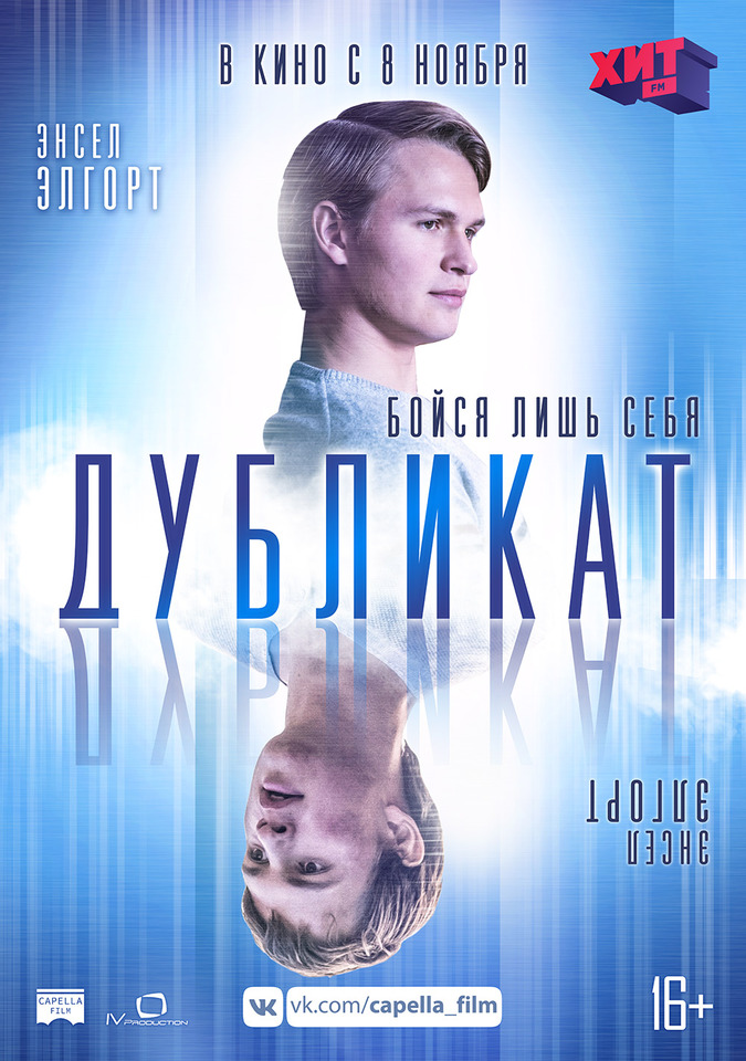 плакат фильма постер Дубликат