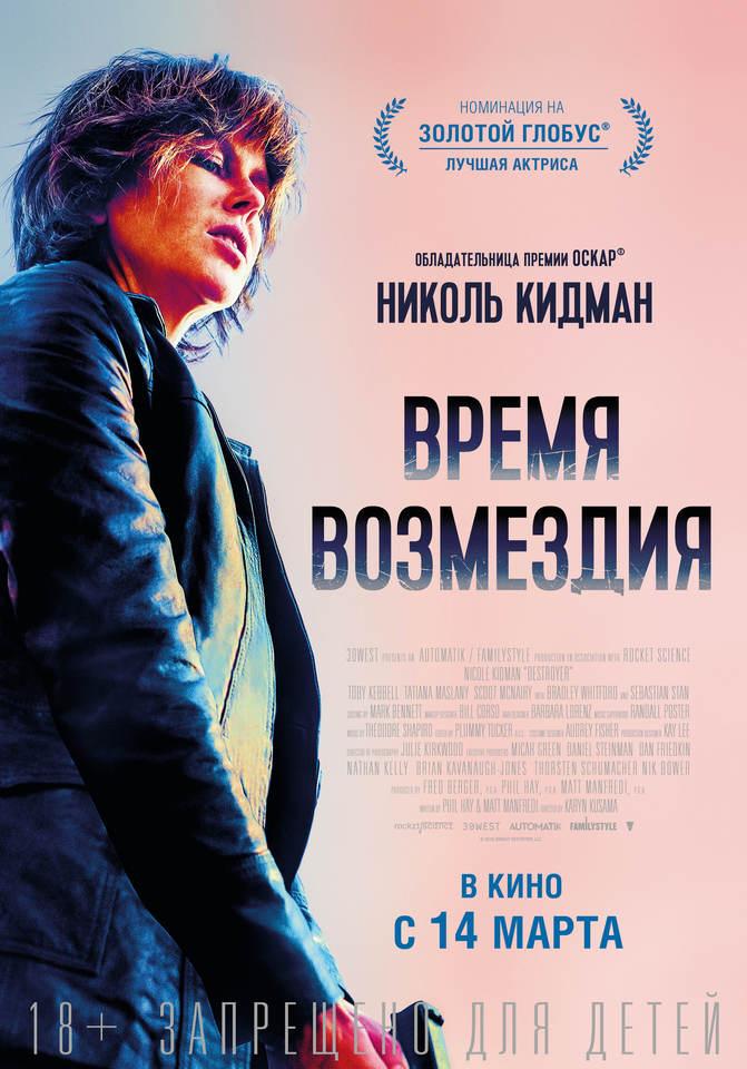 плакат фильма постер Время возмездия