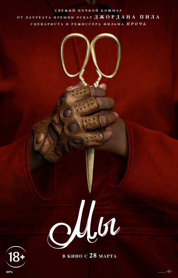 плакат фильма постер Мы
