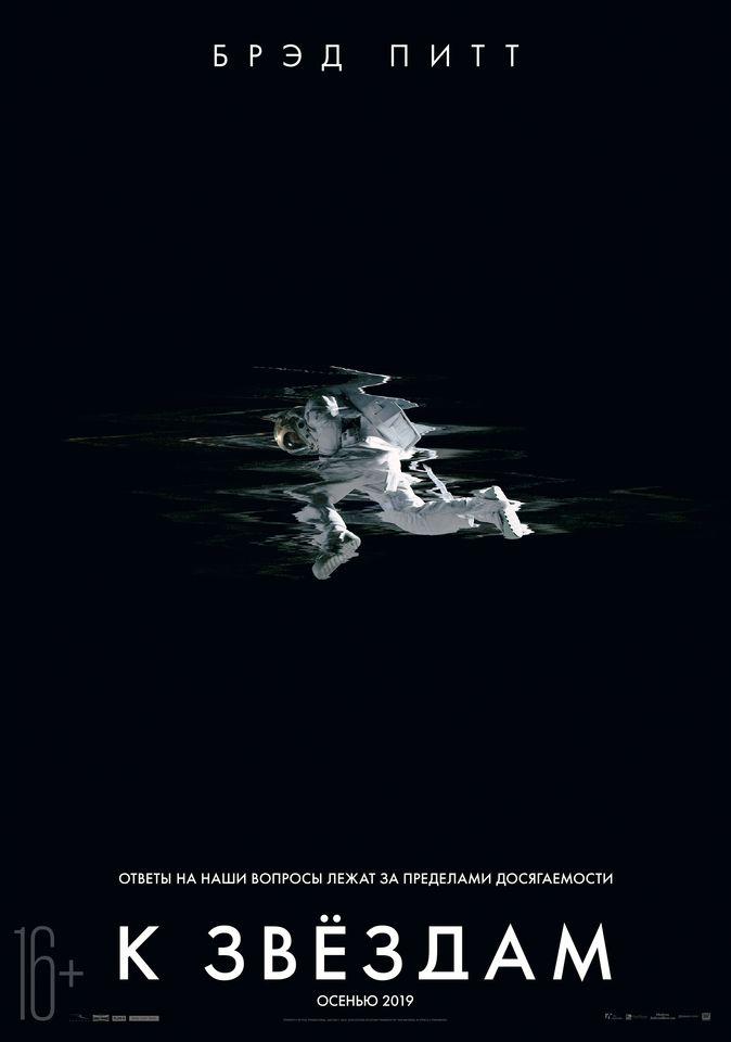 плакат фильма постер К звёздам