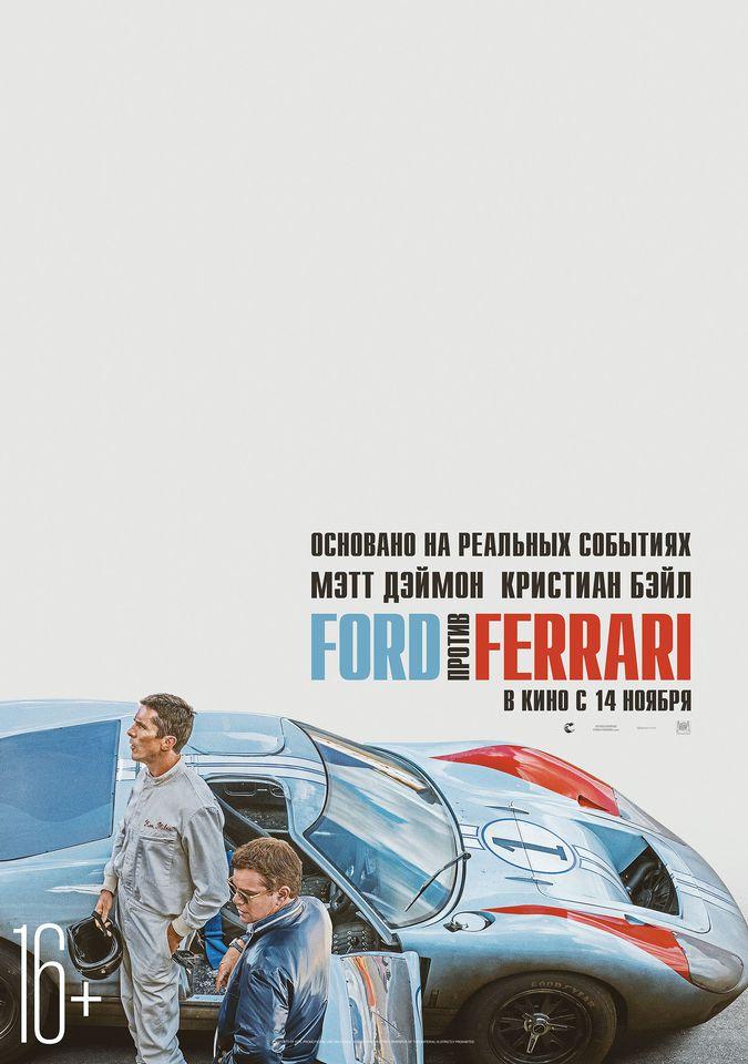 плакат фильма постер Ford против Ferrari