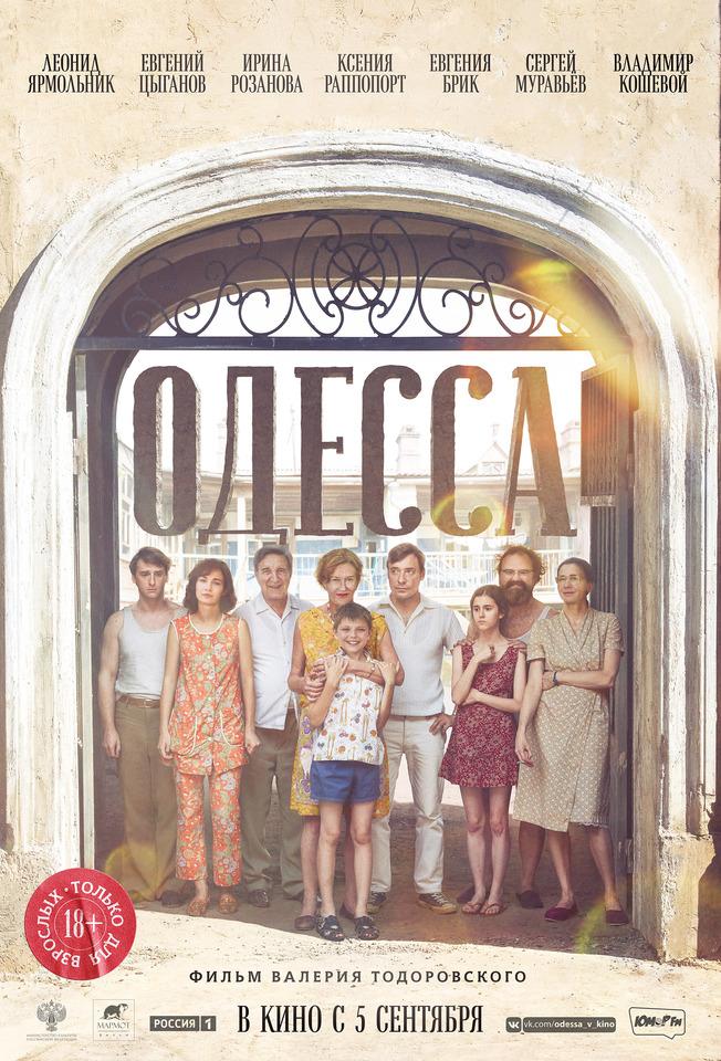 плакат фильма постер Одесса