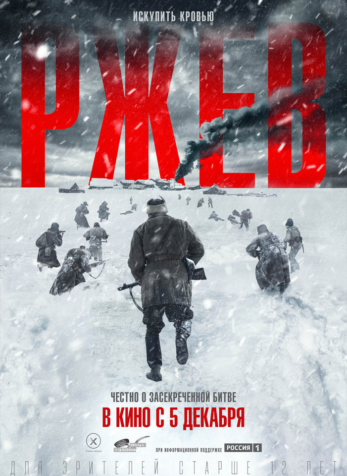 плакат фильма постер Ржев