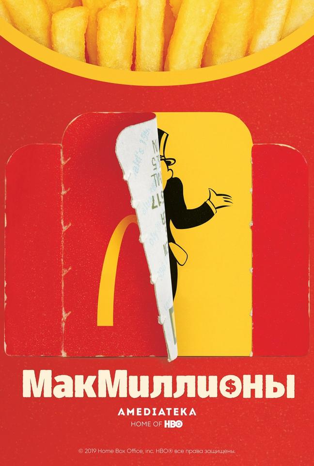 плакат фильма постер МакМиллионы