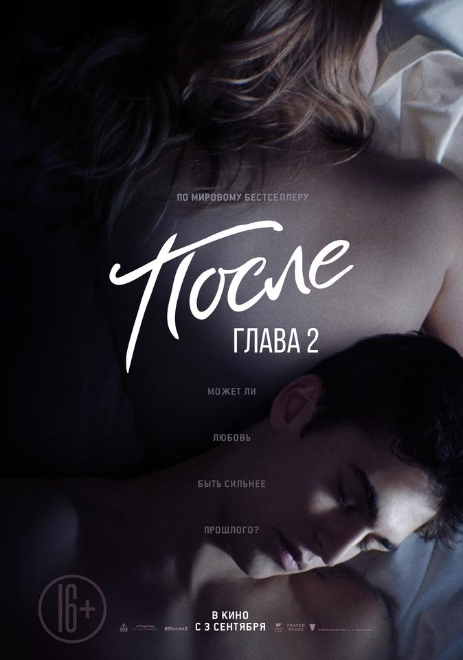 плакат фильма постер После. Глава 2