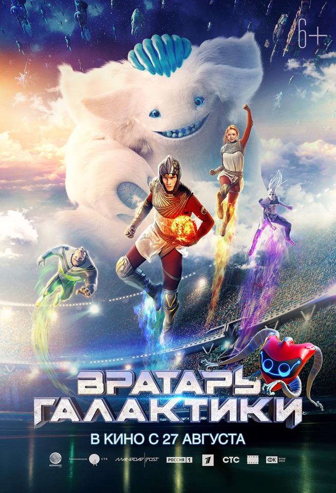 плакат фильма постер Вратарь Галактики