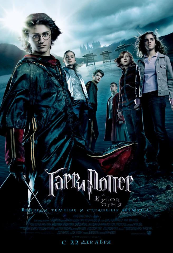 плакат фильма Гарри Поттер и Кубок Огня