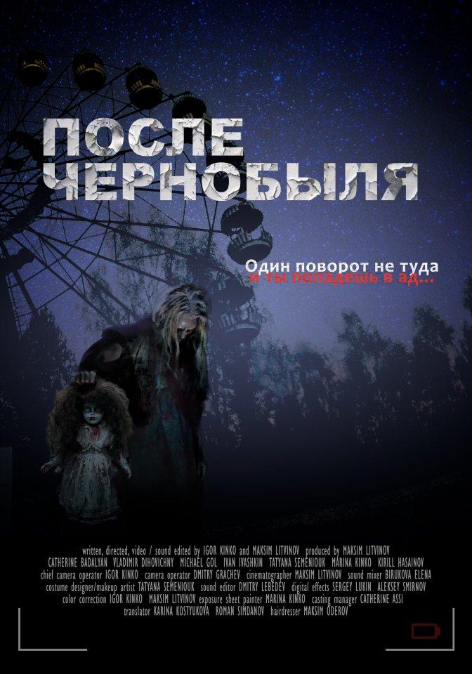 плакат фильма После Чернобыля