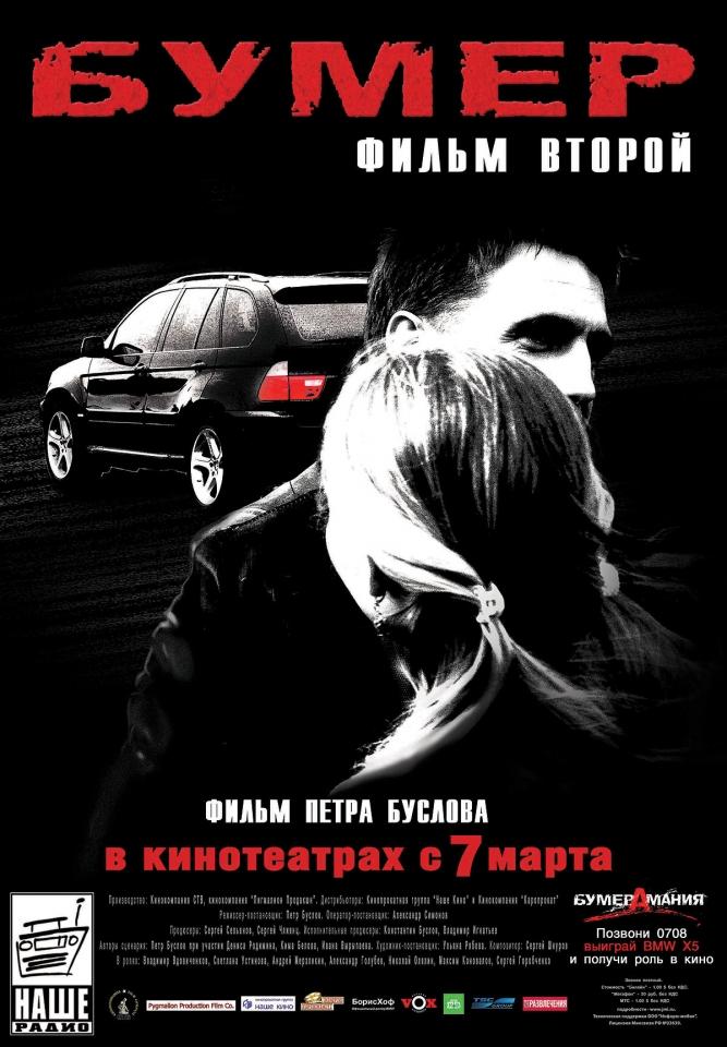 плакат фильма Бумер. Фильм второй