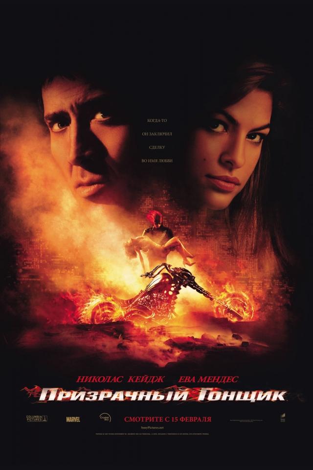 плакат фильма Призрачный гонщик