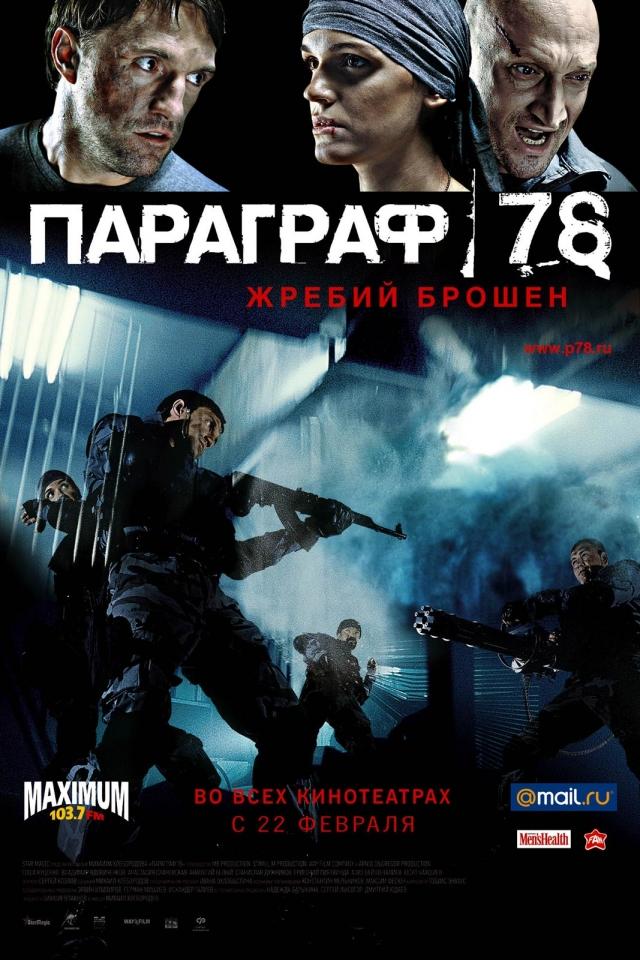 плакат фильма Параграф 78
